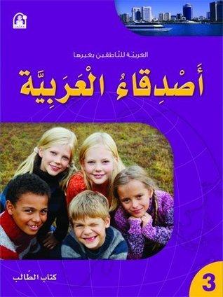 Friends of Arabic Language Textbook: Level 3 أصدقاء العربية