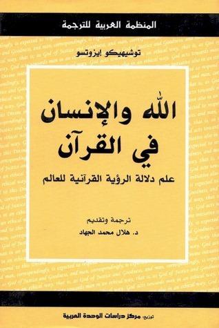 الله والإنسان في القرآن: علم دلالة الرؤية القرآنية للعالم