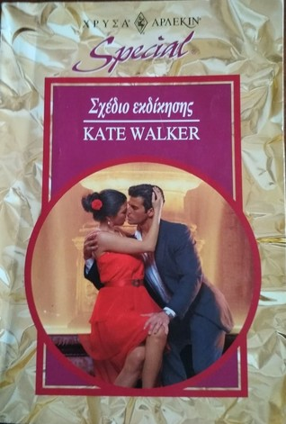 Bound By Blackmail (Alcolar Family, #3) by Kate Walker