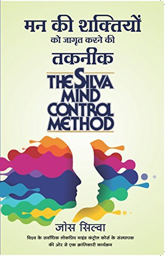 The-Silva-Mind-Control-Method-Jose-Silva