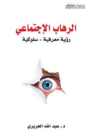 كتاب عالج نفسك من الاكتئاب والقلق pdf