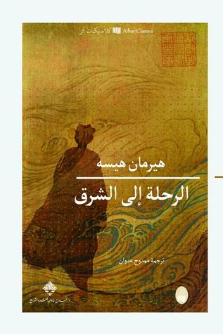 الرحلة إلى الشرق by Hermann Hesse