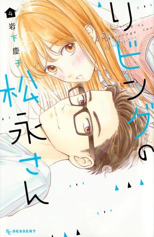 リビングの松永さん 4 Living No Matsunaga San 4 By Keiko Iwashita