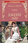 Джейн Эйр (100 великих романов)