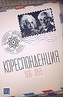 Кореспонденция, 1916-1955