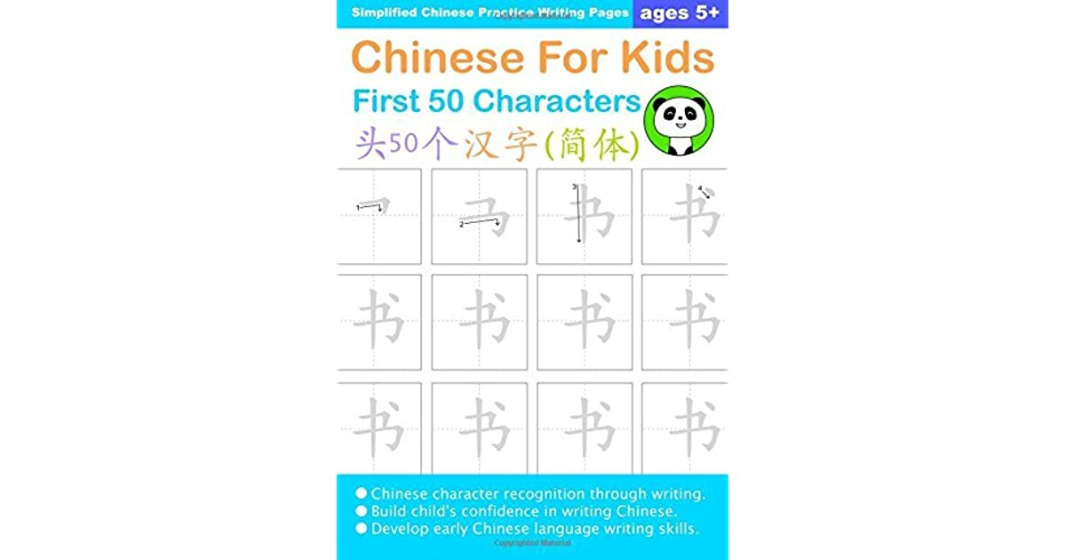 Simplified Chinese Writing Practice Workbook Chinese For Kids First 50 Characters Ages 5+