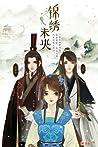 The Princess Wei Yang