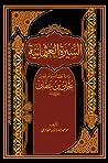 السيرة العثمانية