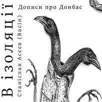 В ізоляції. Дописи про Донбас by Станіслав Асєєв