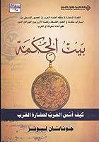 بيت الحكمة: كيف أسس العرب لحضارة الغرب