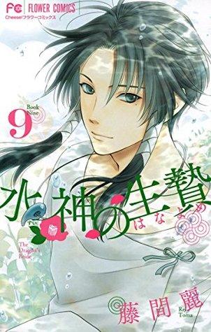 水神の生贄 9 [Suijin no Hanayome 9]