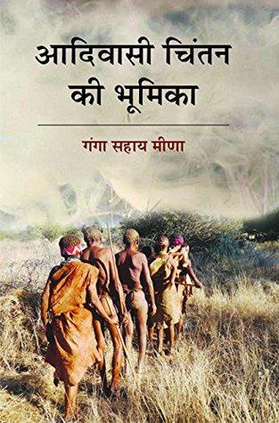 Adivasi Chintan Ki Bhumika