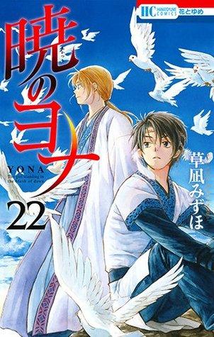 暁のヨナ 22 オリジナルアニメDVD付限定版  [Akatsuki no Yona 22: Limited Edition w/ DVD Bundle]