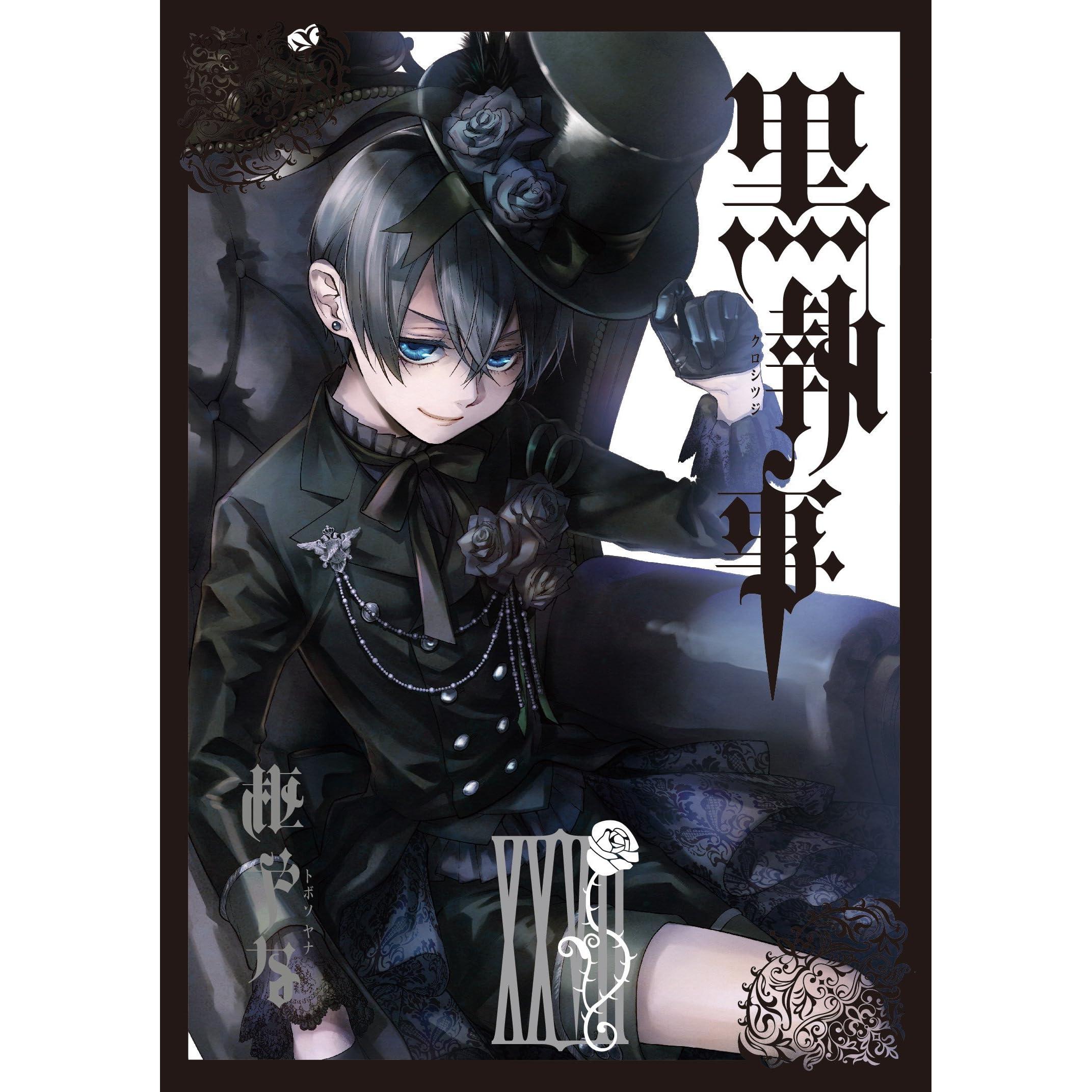 Art Book JAPAN Yana Toboso Artworks Black Butler Kuroshitsuji vol.1