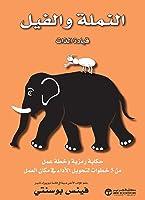 النملة والفيل : قيادة الذات