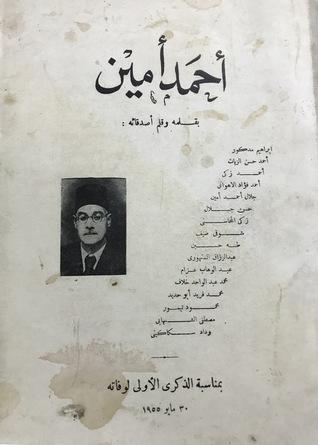 تحميل كتاب أحمد أمين بقلمه وأصدقائه pdf