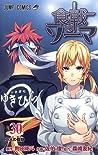 食戟のソーマ 30 [Shokugeki no Souma 30] (Food Wars: Shokugeki no Soma, #30)