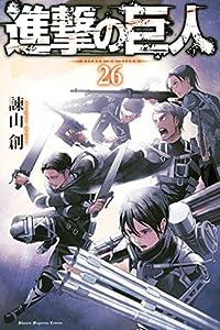 進撃の巨人 26 [Shingeki no Kyojin 26] (Attack on Titan, #26)