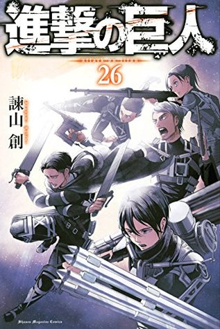 進撃の巨人 26 [Shingeki no Kyojin 26]