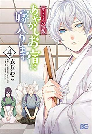 かくりよの宿飯 あやかしお宿に嫁入りします。 4 [Kakuriyo no Yadomeshi: Ayakashi Oyado ni Yomeiri shimasu. 4] (Kakuriyo: Bed & Breakfast for Spirits, #4)