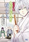 かくりよの宿飯 あやかしお宿に嫁入りします。 4 [Kakuriyo no Yadomeshi: Ayakashi Oyado ni Yomeiri shimasu. 4] (Kakuriyo: Bed & Breakfast for Spirits, #4)