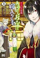 かくりよの宿飯 あやかしお宿に嫁入りします。 1 [Kakuriyo no Yadomeshi: Ayakashi Oyado ni Yomeiri shimasu. 1] (Kakuriyo: Bed & Breakfast for Spirits, #1)