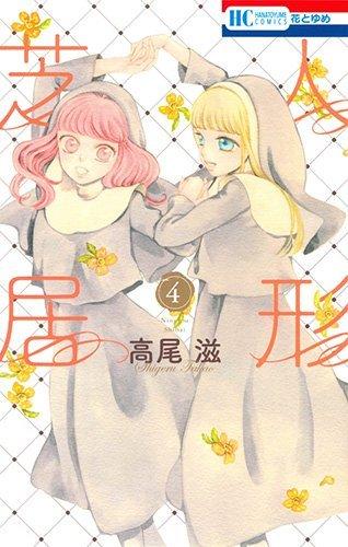 人形芝居 4 (Ningyou Shibai, #4)  by  Shigeru Takao