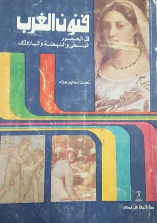 فنون الغرب في العصور الوسطى والنهضة والباروك pdf