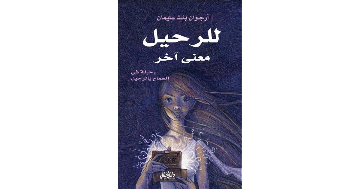السماح بالرحيل goodreads
