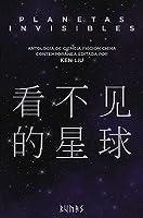 Planetas invisibles: Antología de ciencia ficción china contemporánea