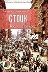 Стоик: Трилогия желания, книга 3 (Реализм и авангард)