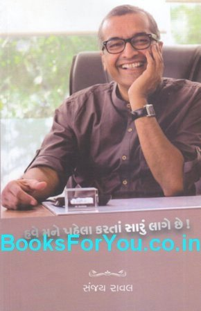 Have Mane Pahela Karta Saru Lage Chhe & Mane Game Chhe Tamne Pan Gamshe ( Set of 2 Books)