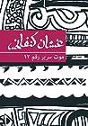 موت سرير رقم ١٢ by غسان كنفاني