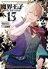 魔界王子 devils and realist 15 [Makai Ouji: Devils and Realist 15] (Devils and Realist, #15)