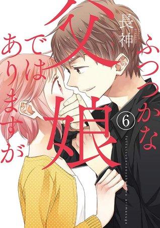ふつつかな父娘ではありますが 6 (Futsutsuka na Oyako de wa arimasu ga, #6)