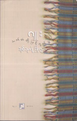Thet Thant Toh Phit Yae Phwe Chit Thu Yae Chone Hlwar by Ju (ဂျူး)
