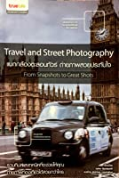 Travel and Street Photography : แบกกล้องตะลอนทัวร์ ถ่ายภาพสวยประทับใจ