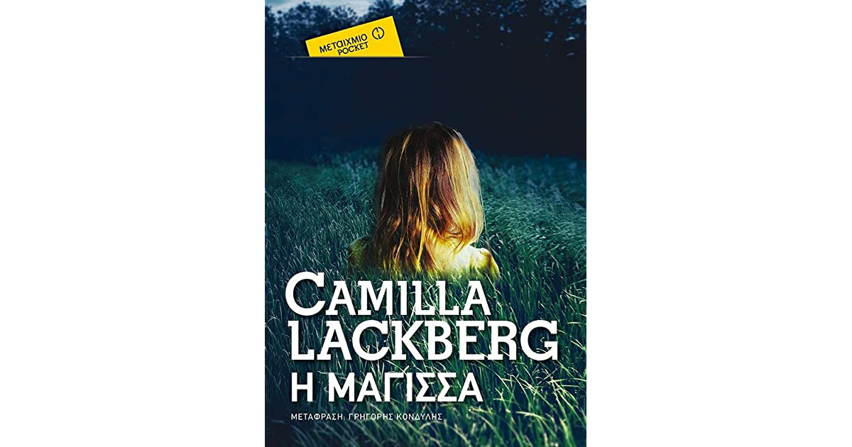 Η μάγισσα by Camilla Läckberg