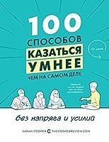 100 способов казаться умнее, чем на самом деле. Без напряга и усилий. (Азбука Бизнес)