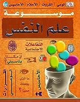 موسوعة علم النفس