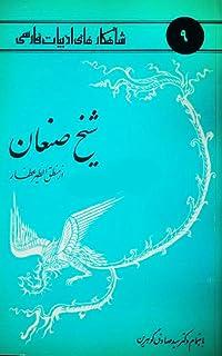 شیخ صنعان از منطق الطیر عطار