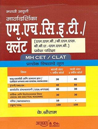 Aarti & Co.'s Guide to MH-CET / CLAT 2018 [for LL.B, BLS & BA LL.B] in Marathi by K. Shreeram K. Shreeram