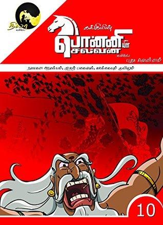Kalki's Ponniyin Selvan Comics - Book 10 Ranagala Aranyam, Muthar Bagaivan, Kakkaiyum Kuyilum: Pudhu Vellam