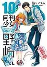 月刊少女野崎くん 10 [Gekkan Shoujo Nozaki-kun 10] (Monthly Girls' Nozaki-kun, #10)