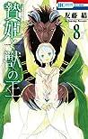 贄姫と獣の王 8 [Niehime to Kemono no Ou 8] (Sacrificial Princess and the King of Beasts, #8)