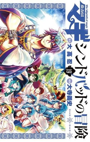 マギ シンドバッドの冒険 19 [Magi (Magi: The Adventures of Sinbad, #19)