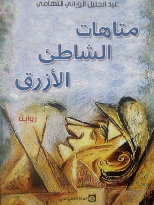 كتاب لا تولد قبيحا pdf