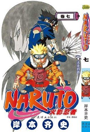 Naruto (volume 7)