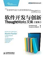 软件开发与创新:ThoughtWorks文集(续集) (图灵程序设计丛书)