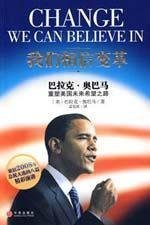 We believe that changes in: Barack Obama rebuild hope for the future of the Road (Paperback)